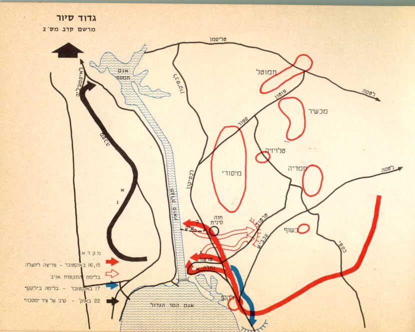 """خرائط ميدانية إسرائيلية وتقارير ومواضيع  إسرائيلية تمهيدا لموضوع """"ألثغرة"""" 21043600"""
